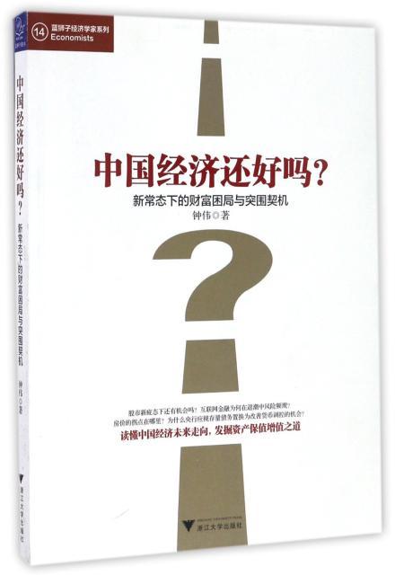 中国经济还好吗?新常态下的财富困局与突围契机