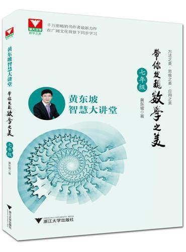 黄东坡智慧大讲堂:带你发现数学之美 七年级+八年级+九年级 套装共3册