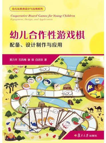 幼儿合作性游戏棋:配备、设计制作与应用