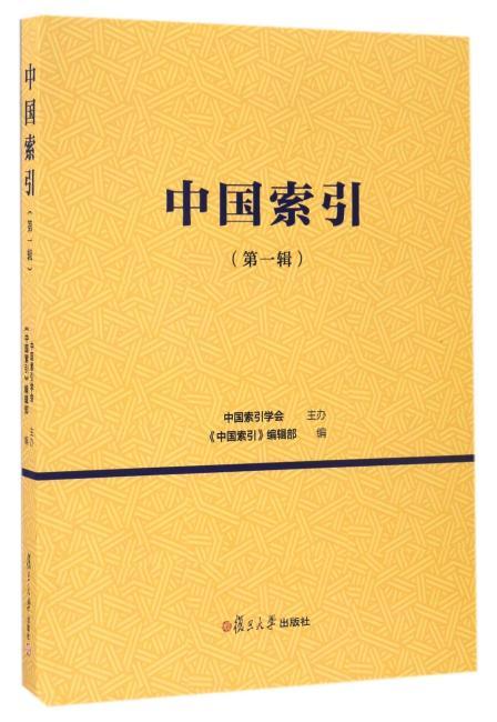 中国索引(第一辑)