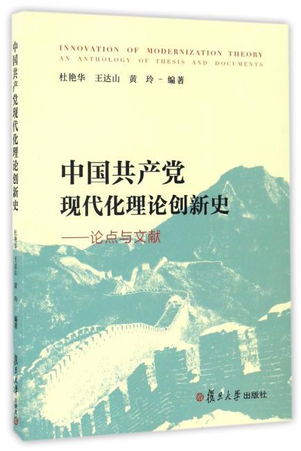 中国共产党现代化理论创新史:论点与文献集萃