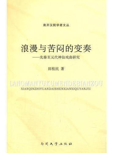 浪漫与苦闷的变奏——先秦至元代神仙戏曲研究