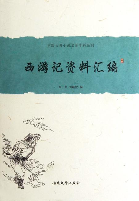 《西游记》资料汇编(精装版)
