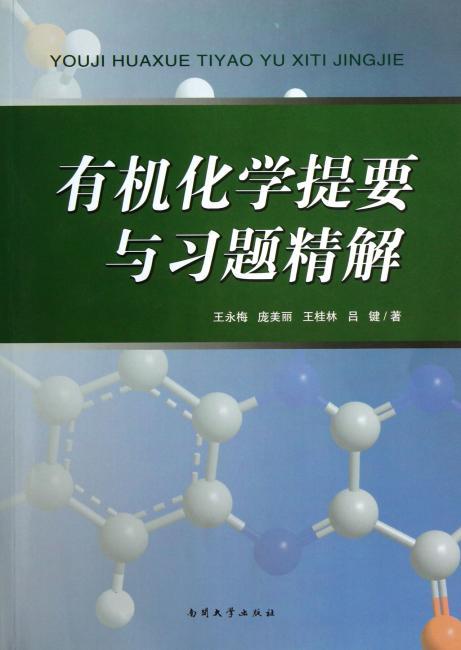 有机化学提要与习题精解