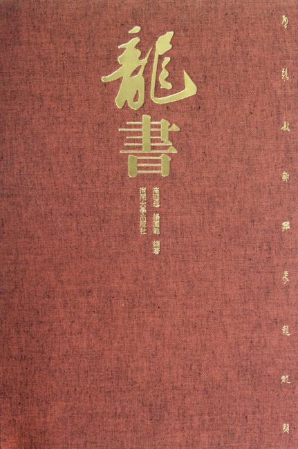 龙书(豪华精装)