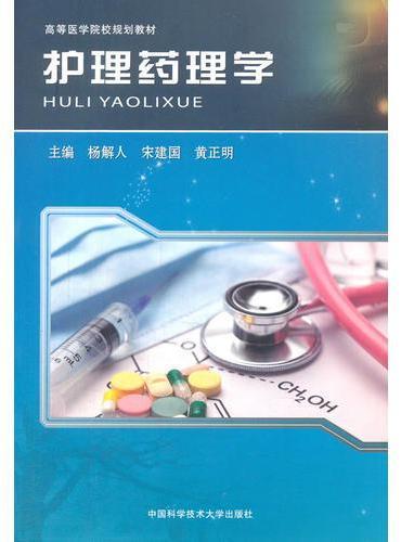 护理药理学