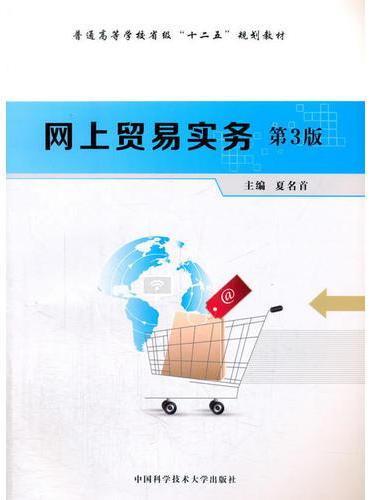 网上贸易实务(第3版)