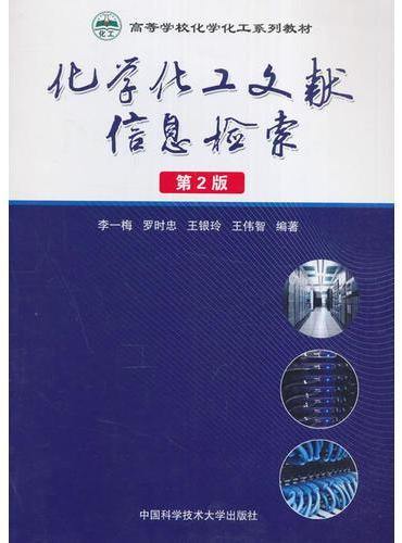 化学化工文献信息检索(第2版)