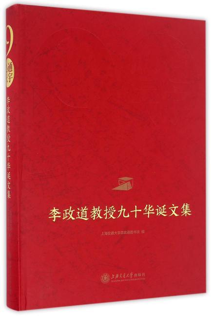 心通天宇——李政道教授九十华诞文集