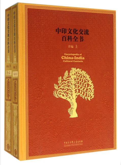 中印文化交流百科全书(详编本)