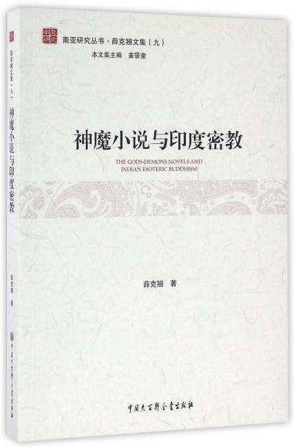 南亚研究丛书--神魔小说与印度密教