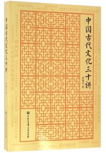 中国古代文化三十讲