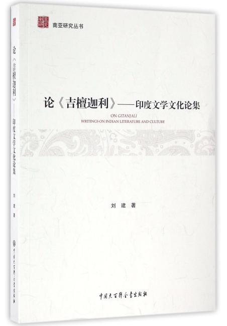 南亚研究丛书--论《吉檀迦利》--印度文学文化论集