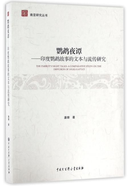 南亚研究丛书--鹦鹉夜谭:印度鹦鹉故事的文本与流传研究