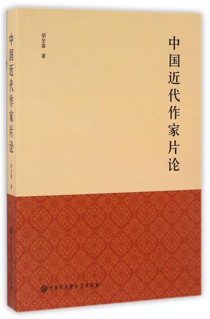 中国近代作家片论