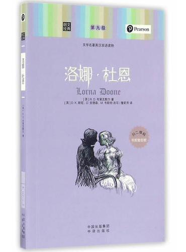 朗文经典-洛娜·杜恩