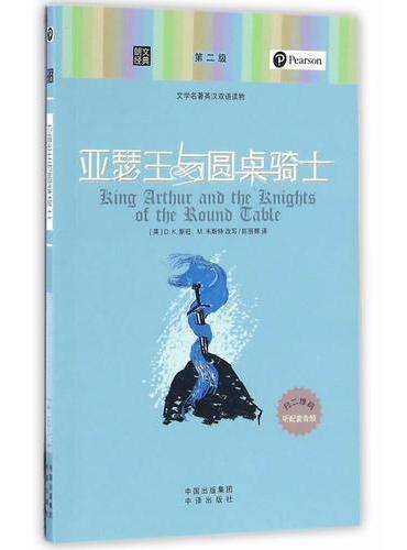 朗文经典-亚瑟王与圆桌骑士