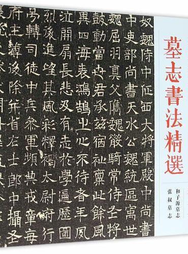 墓志书法精选:第三册