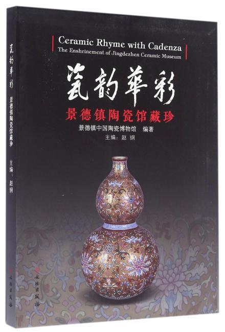 瓷韵华彩——景德镇陶瓷馆藏珍