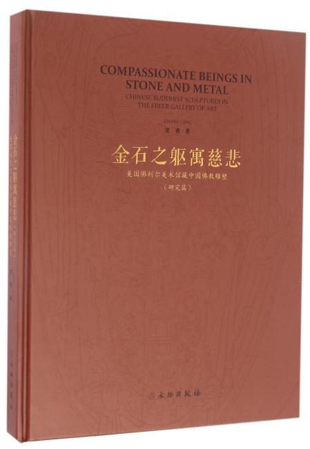 金石之躯寓慈悲:美国佛利尔美术馆藏中国佛教雕塑(研究篇)