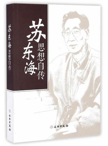 苏东海思想自传