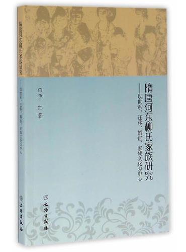 隋唐河东柳氏家族研究——以世系、迁移、婚宦、家族文化为中心