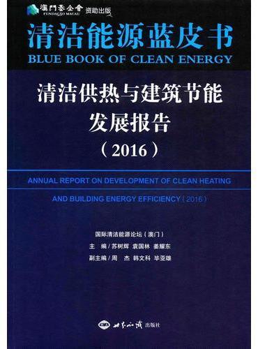 清洁供热与建筑节能发展报告(2016)