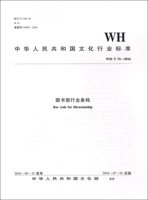 WH/T 74—2016图书馆行业条码