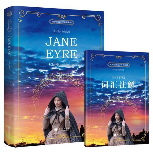 简·爱 Jane Eyre 全英文版 世界经典文学名著系列 昂秀书虫