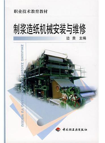 制浆造纸机械安装与维修