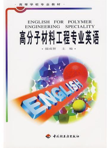 高等学校专业教材  高分子材料工程专业英语
