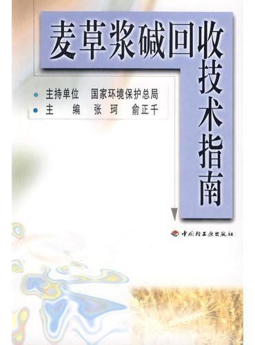 麦草浆碱回收技术指南