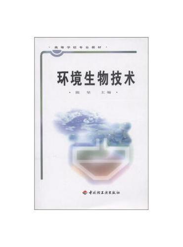 环境生物技术