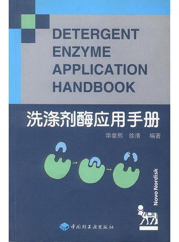 洗涤剂酶应用手册