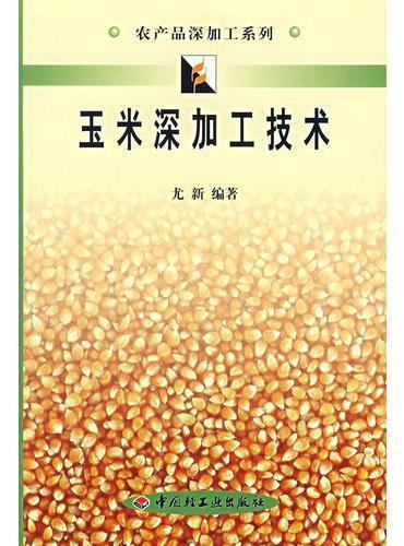 玉米深加工技术
