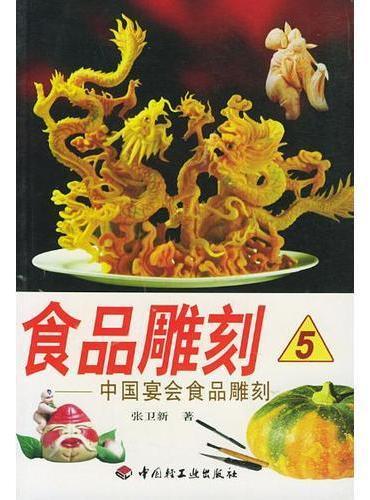 食品雕刻  5  中国宴会食品雕刻
