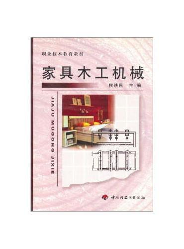 家具木工机械