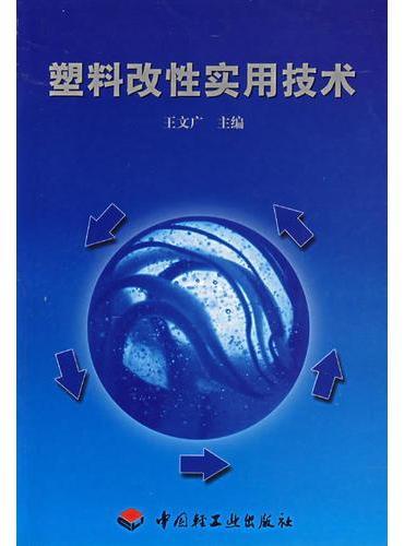 塑料改性实用技术