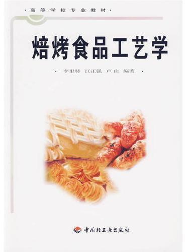 焙烤食品工艺学
