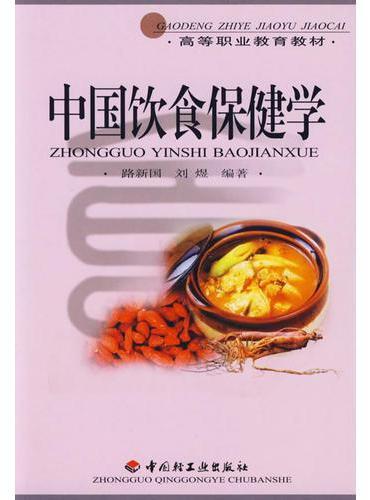 中国饮食保健学