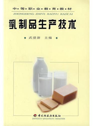 乳制品生产技术
