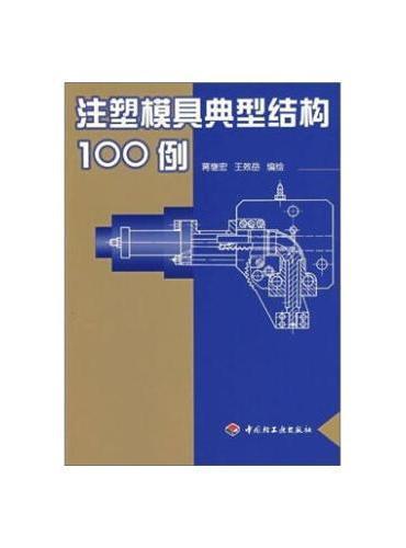 注塑模具典型结构100例