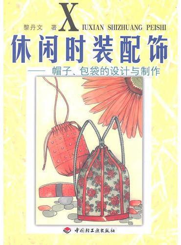 休闲时装配饰:帽子、包袋设计与制作