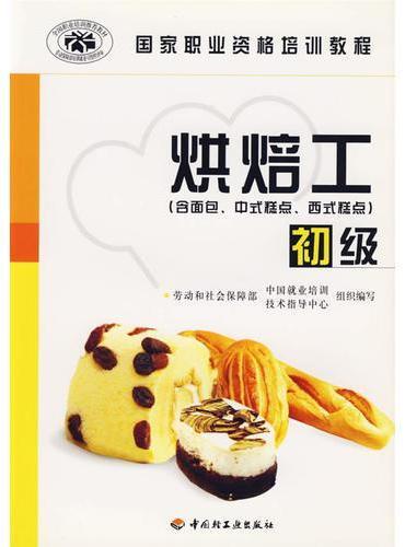 烘焙工  初级  含面包、中式糕点、西式糕点
