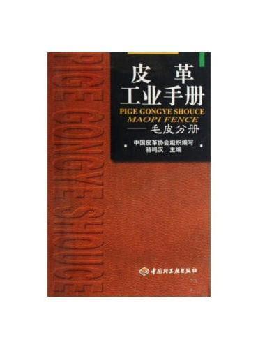 皮革工业手册  毛皮分册