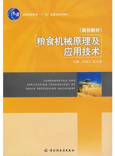 粮食机械原理及应用技术