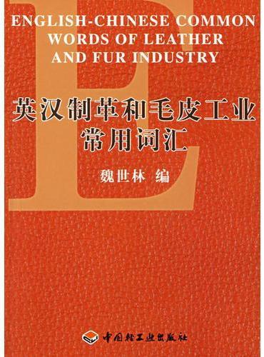 英汉制革和毛皮工业常用词汇