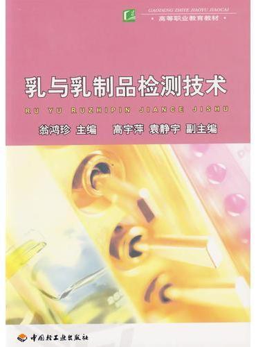 乳与乳制品检测技术