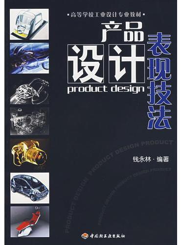 产品设计表现技法