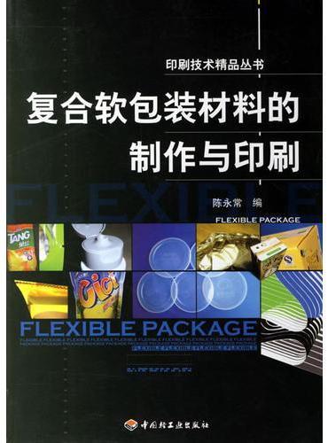 复合软包装材料的制作与印刷